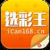 iCan选彩王 V3.16 安卓版