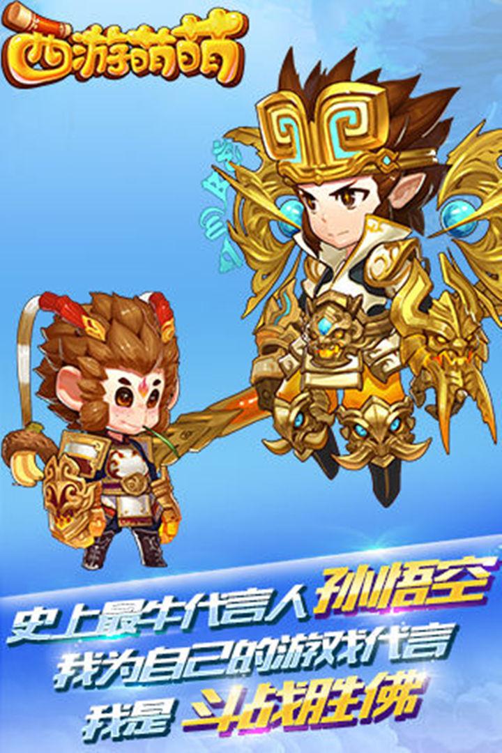 西游萌萌V1.6.24 安卓版