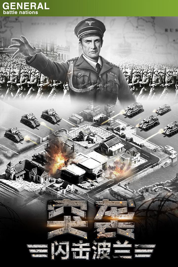 将军之战场争锋V1.3.1 安卓版