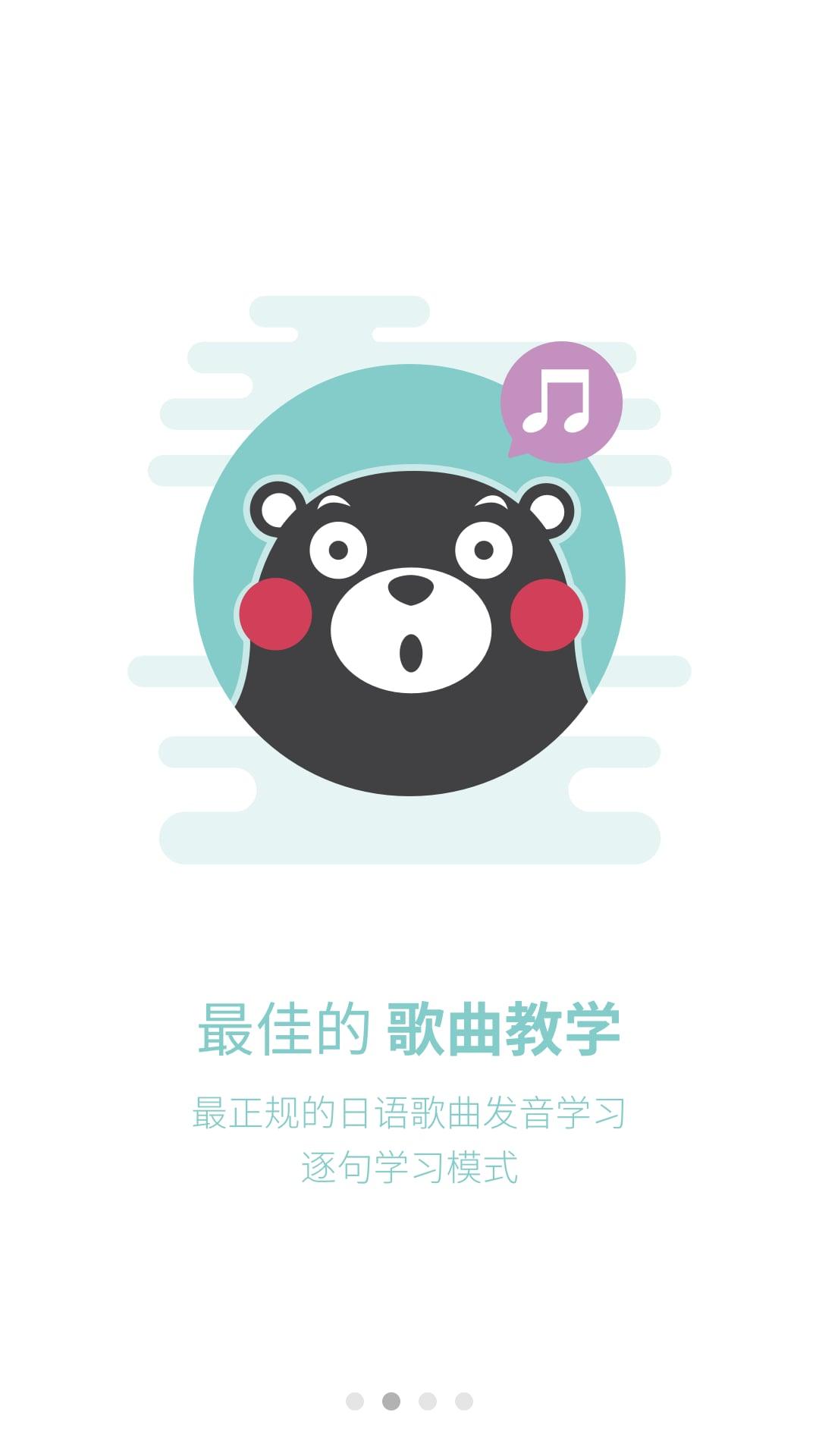 日语U学院V2.1 安卓版