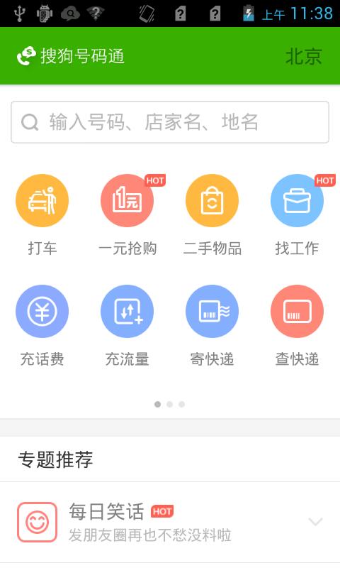 搜狗号码通V4.3.0.48751 安卓版