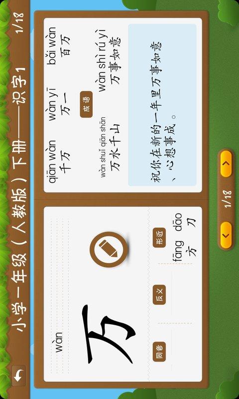 开心学汉字二年级上册V3.9.6 安卓版