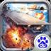暴风战舰 V1.9.0 安卓版