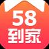 58到家 V4.6.1.0 安卓版
