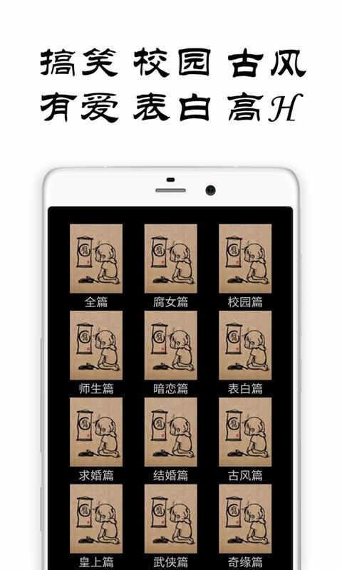 耽美段子V1.6 安卓版