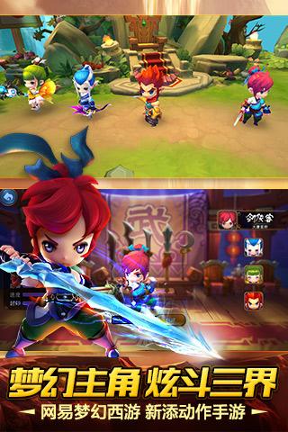 梦幻西游无双版V1.3.3 安卓版