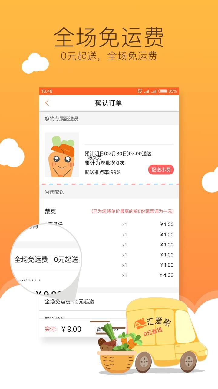 汇爱家V3.4.0 安卓版