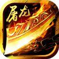 屠龙传奇 V0.3.9.5 安卓版