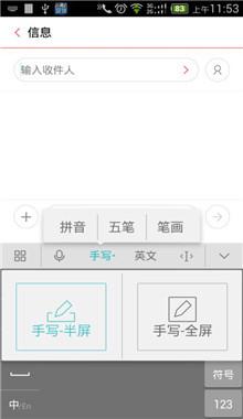华为输入法V7.2.6.14 安卓版截图2