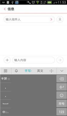 华为输入法V7.2.6.14 安卓版截图1