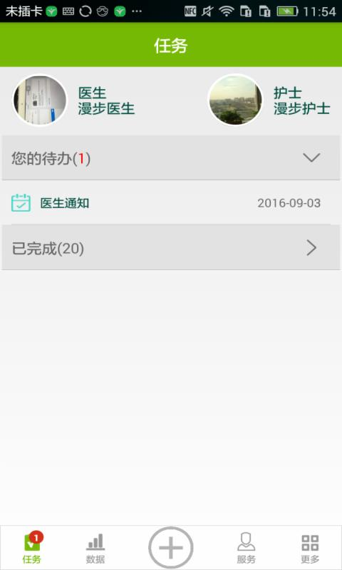 漫步人生V1.2.0 安卓版