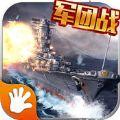 全民战舰 V1.2.0 IOS版