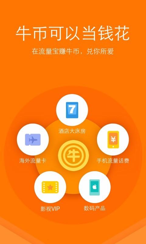 流量宝V4.4 安卓版