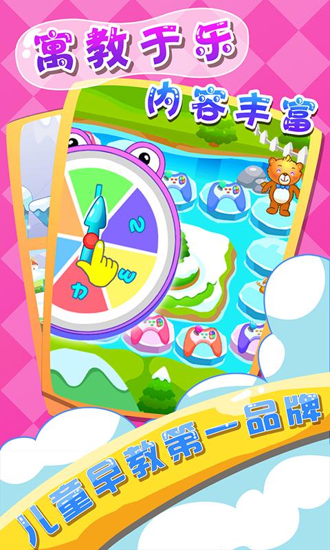 儿童教育游戏乐园V2.3 安卓版