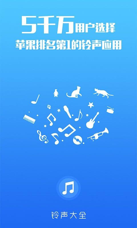 铃声大全V1.3.8 安卓版