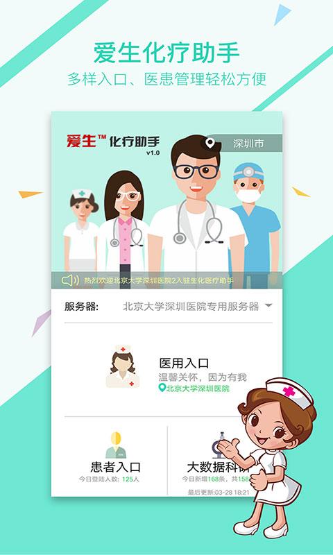 爱生化疗助手V1.0 安卓版
