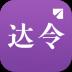 达令 V5.9.6 安卓版