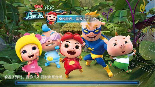 猪猪侠爆击王V1.0 安卓版