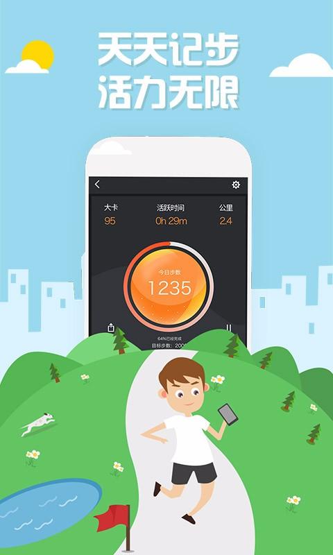 健康计步器V1.1.6 安卓版