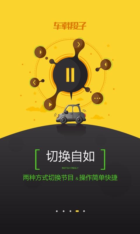 车载段子V1.3.1 安卓版