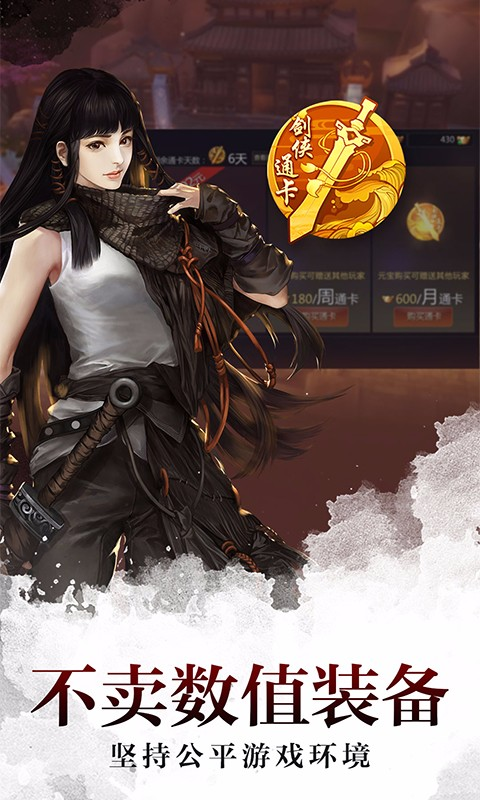 剑侠世界V1.2.3488 百度版