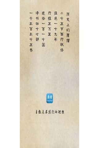 唐僧英语V2.0.2 安卓版