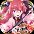 天华百剑斩 V1.1.1 安卓版