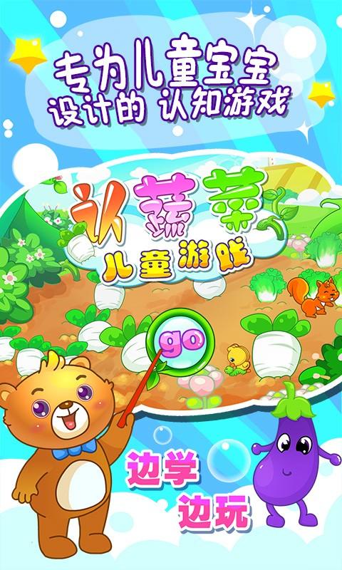 儿童游戏认蔬菜V2.3 安卓版