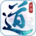 道王 V2.5.2 IOS版