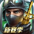全民枪战 V3.8.2