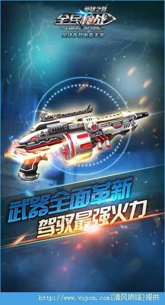 全民枪战V3.8.2