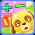 儿童趣味数学大冒险 V2.2 安卓版