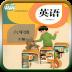 人教版六年级英语下册 V2.1 安卓版