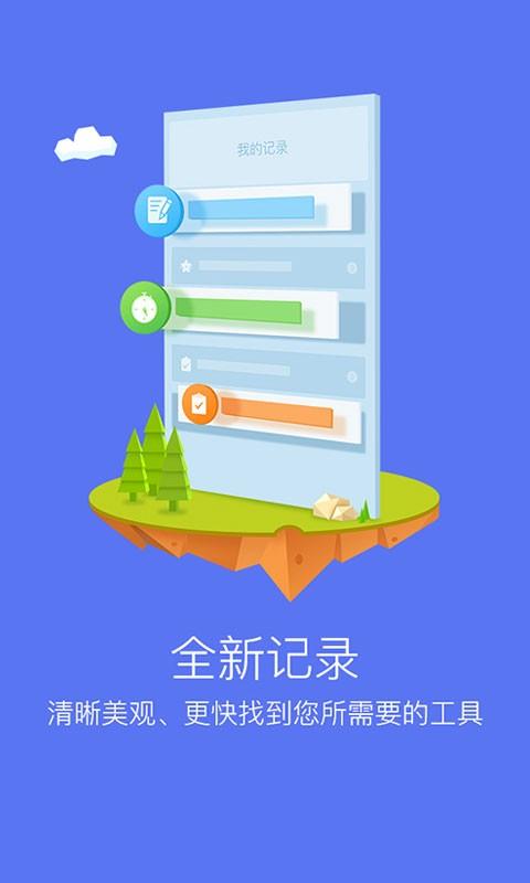 人生日历V6.0.0.2 安卓版