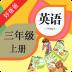 PEP小学英语三上安卓版