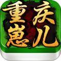 重庆崽儿麻将 V1.0 安卓版