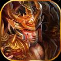 封魔战神 V1.0 安卓版