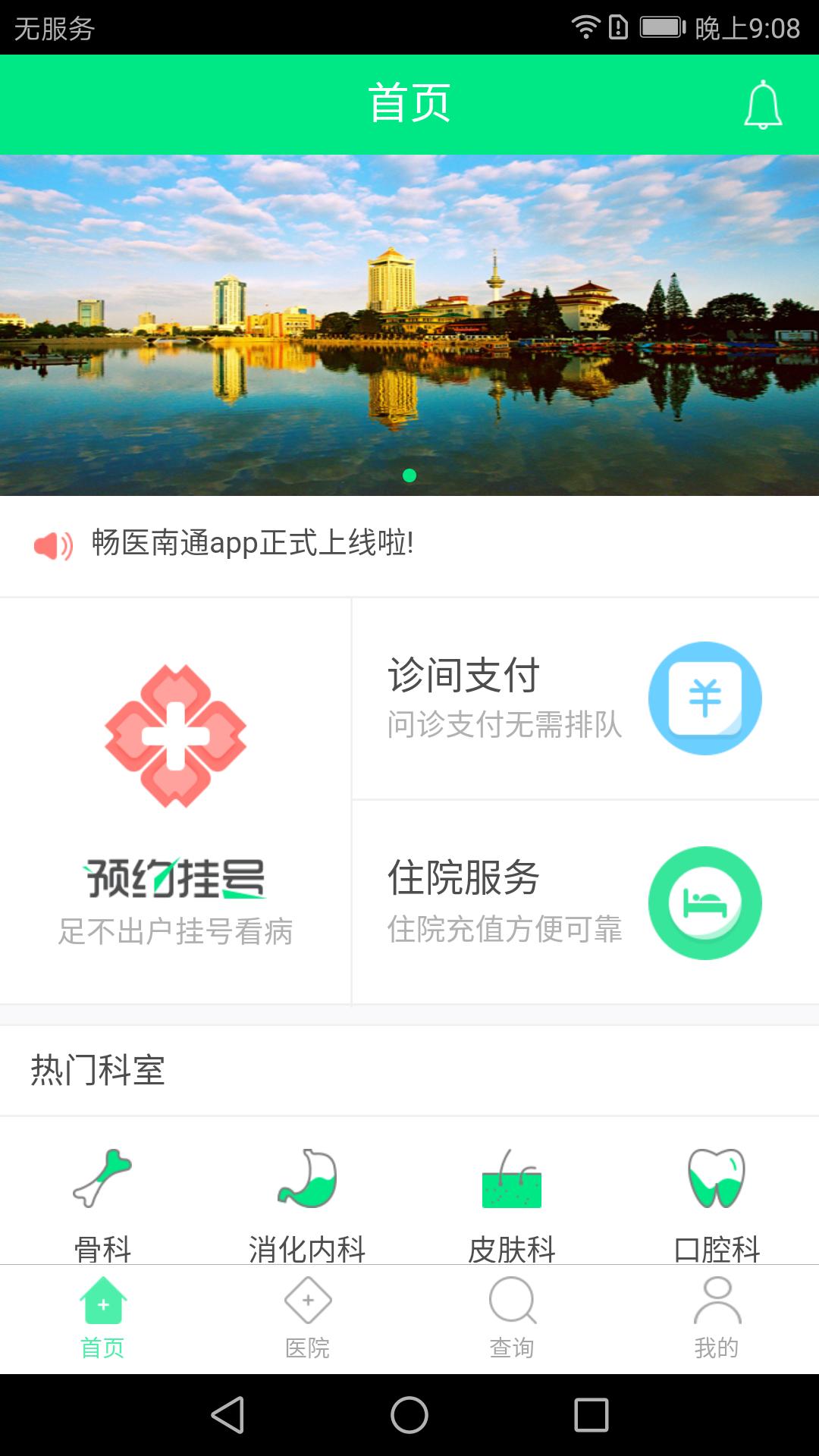 畅医南通V1.0.0 安卓版