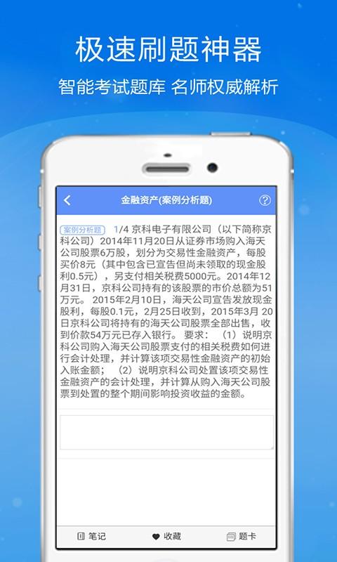 注册会计师金考点V2.3.2 安卓版