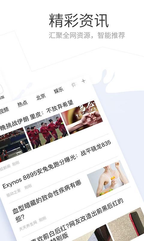 搜狗浏览器极速版V5.6.8 安卓版