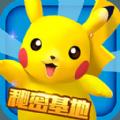 口袋妖怪3DS V1.5.0 安卓版