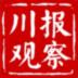 川报观察 V3.0.0 安卓版