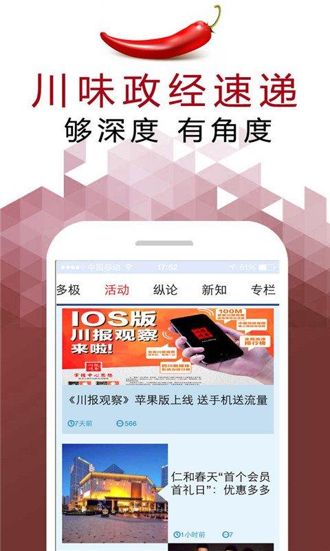 川报观察V3.0.0 安卓版
