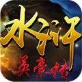 豪情水浒 V1.9.0 安卓版