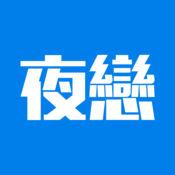 夜恋直播秀安卓 V1.0.6 安卓版