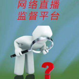 网络直播监督平台免账号密码版安卓版