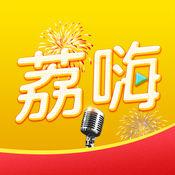 荔嗨直播官方 V1.5.1 安卓版