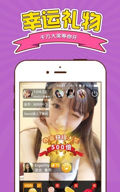 甜心天使直播免VIP破解版V1.0 安卓版