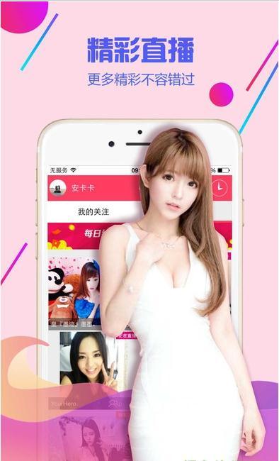 甜心直播司机版appV1.0.2 安卓版