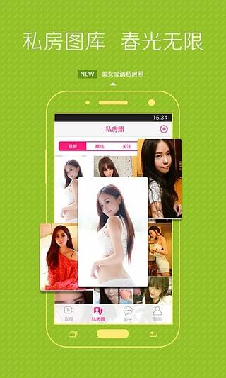 魅之秀直播appV2.5 安卓版